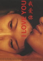 Wo Ai Ni - I Love You (Flyer)