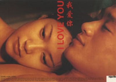 Wo Ai Ni - I Love You flyer