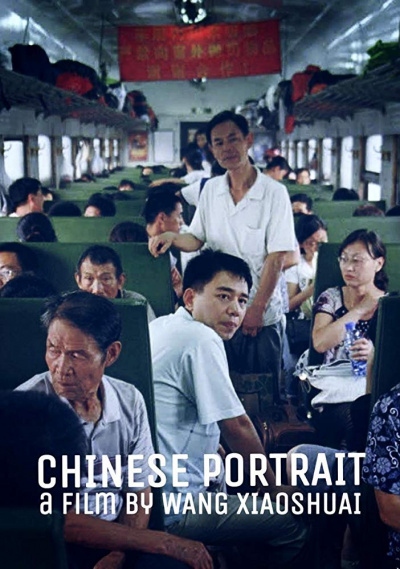 Chinese Portrait flyer