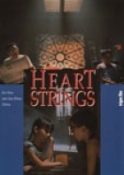 Heartstrings - Xin xiang (Flyer)