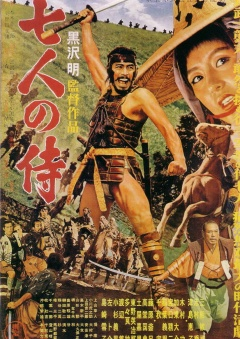 The Seven Samurai - Shichinin no samurai (Flyer)
