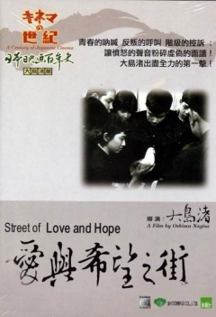 Street of Love And Hope - Ai to kibo no machi (Flyer)