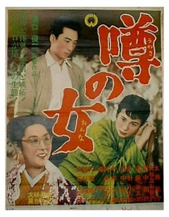 Uwasa no Onna - Her Mothers Profession flyer