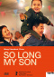 Adieu, mon fils - So Long, My Son DVD